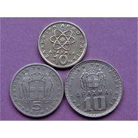Греция 5 драхм 1954,10 драхм 1959 и 10 драхм 1986