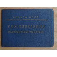 Свидетельство судоводителя-любителя. 1972 г. Туркмения.