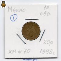 10 аво Макао 1998 года (#1)