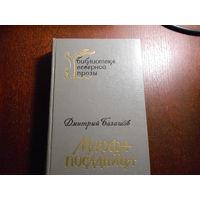 Балашов Дмитрий. Марфа-посадница