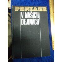 Peniaze v nasich dejinach, 1976 г. На чешском.