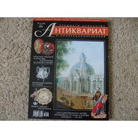 Антиквариат предметы искусства и коллек...6(58) 2008г