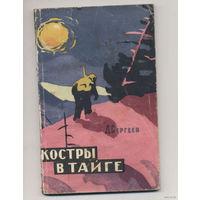 Сергеев Д.Г. Костры в тайге.