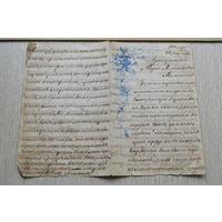 Письмо! Красивое! Признание в любви! 19 век.