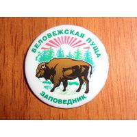 """Значок """"Беловежская пуща"""" (бонус при покупке моего лота от 5 рублей)"""