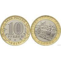 10 рублей Россия - 2017 год - Олонец- ММД