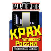 М.Калашников.Крах Путинской России. Тьма в конце туннеля.
