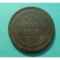 3 копейки 1858 ЕМ .