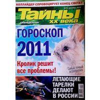 "Журнал ""Тайны ХХ века"", No52, 2010 год"