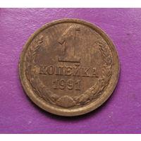 1 копейка 1991 Л СССР #07