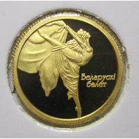 РБ. 10 рублей 2005. Белорусский балет. Золото. Пруф. 1