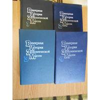 Всемирная история экономической мысли. В 6 томах (7 книгах). Тома 1, 2, 3, 4.