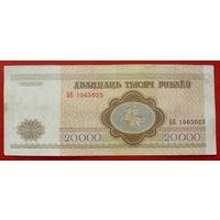 20000 рублей 1994 года. БВ 1565025.