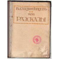 Сладкопевцев В.  Мои Рассказы. 1912г. Редкая книга!