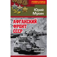 Мухин. Афганский фронт СССР. Забытая победа