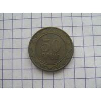 Армения 50 драм 2003г.