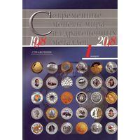 Современные монеты мира из драгоценных металлов 1998-2008 Выпуск 1