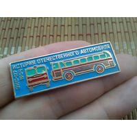 Значок автобус ЗИС-127,1954 год,История отечественного автомобиля,много лотов в продаже!!!