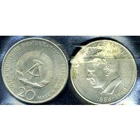 ГДР 20 марок