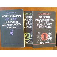 А. С. Хорнби. Учебник английского языка в трех книгах. Есть книга 1, 2. + Конструкции и обороты английского языка.