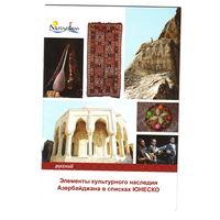 Элементы культурного наследия Азербайджана в списках ЮНЕСКО
