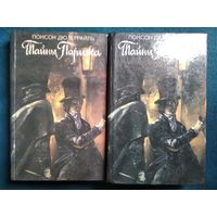 Понсон дю Террайль. Тайны Парижа. В 2-х томах
