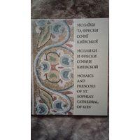 Фотоальбом. Мозаики и фрески Софии Киевской.