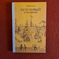 Н.И.Павленко. Перт Первый и его время