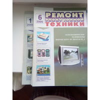 ЖУРНАЛ РЕМОНТ ЭЛЕКТРОННЙ ТЕХНИКИ 1-6 2005г.