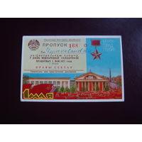 Пропуск на трибуну Минск 1 мая 1977