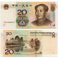 Китай. 20 юаней (образца 2005 года, P905, aUNC)