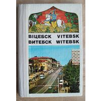 "Набор открыток ""Витебск"". Книжка-гармошка. 1974 г."