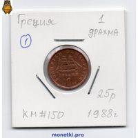 Греция 1 драхма 1988 года.