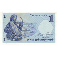 Израиль. 1 лира 1958 г. (черный номер)