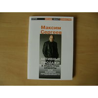 Книга Активные продажи в индустрии красоты, 139 стр. Тираж 1000 шт.