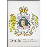 1978 Доминика 580 / B49 25 лет коронации Елизаветы II
