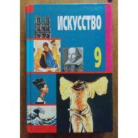 Книга-Искусство 9класс