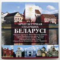 Комплект памятных монет серии 'Архитектурное наследие Беларуси' 2019