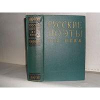 Русские поэты XIX века: Хрестоматия.