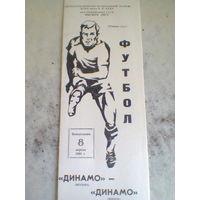 08.04.1991 Динамо Москва--Динамо Минск