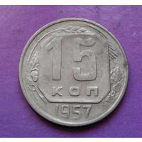 15 копеек 1957 года СССР #09