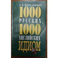 1000 русских, 1000 английских идиом