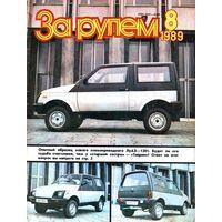 """Журнал """"За рулём"""" #8 – 1989 год"""