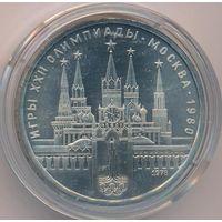 1 рубль 1978 год Олимпиада 80 Московский Кремль  _состояние UNC