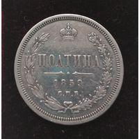 Полтина 1859 СПБ ФБ Малая корона XF