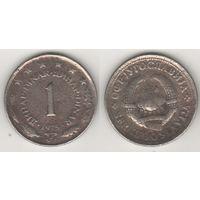Югославия _km59 1 динар 1975 год (h01)