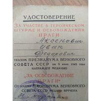 Документ 1946 года Прага