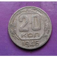20 копеек 1946 года СССР #11