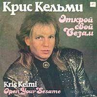 """LP Крис КЕЛЬМИ - """"Открой свой Сезам"""" (1989)"""