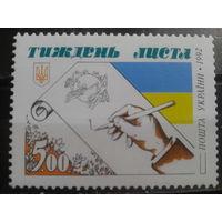 Украина 1992 Неделя письма